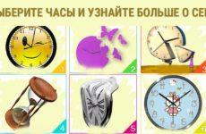 Выберите часы и получите подсказку от повелителя времени