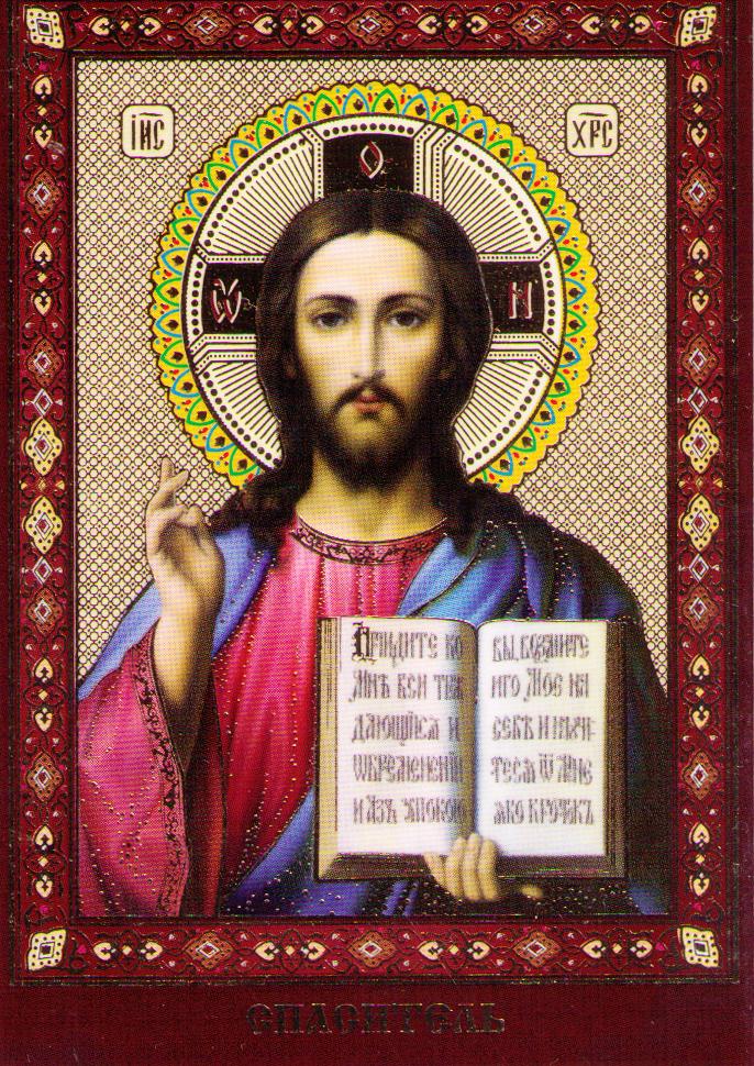 Молитва – что это такое и для чего ее применяют