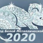 Общий гороскоп 2020 для всех знаков – что ждать в год Белой Крысы