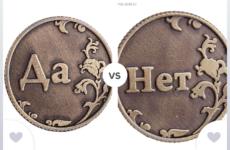 Онлайн гадание на монетке – да или нет