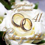 41 год: какая свадьба и что дарят супругам дети и друзья