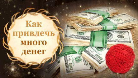 Симорон на деньги срочно — техника быстрого обогащения