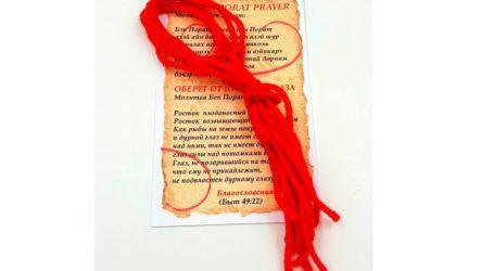 Красная нить от сглаза — как завязать и на какой руке носить